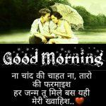 Shayari Good Morning Images 8