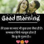Shayari Good Morning Images 9