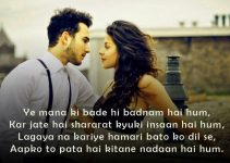 shayari photo download love story 9