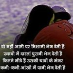 Bewafa Images With Hindi Shayari 6