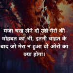 Dard Bhari Hindi Shayari Images 1