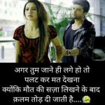 Dard Bhari Hindi Shayari Images 6