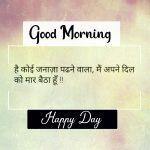 Hindi Good Morning Wallpaper Free