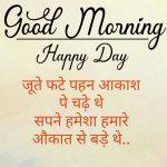 Best New Hindi Good Morning Pics Download