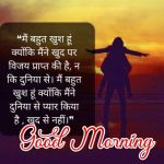 Hindi Good Morning Pics Free