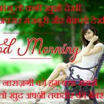 Hindi Good Morning Wallpaper Free Download