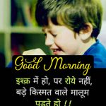 Best New Hindi Good Morning Pics Images Download