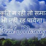 Hindi Good Morning Wallpaper Download