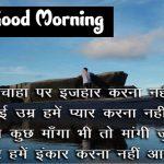 Hindi Quotes Free Good Morning Pics Download