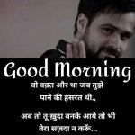 Hindi Good Morning Pics Free Download