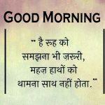Hindi Good Morning Photo Download Free