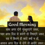 Good Morning Image In Hindi 20