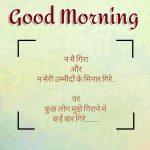 Hindi Good Morning Wallpaper Download for Whatsapp