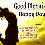 Hindi Good Morning Photo Download