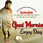 Free Best Hindi Good Morning Pics Download