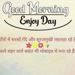 Best Top Hindi Good Morning Pics Images Download