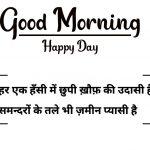 Hindi Good Morning Wallpaper New Download