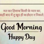 Hindi Good Morning Pics Download Free