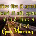 Best Hindi Good Morning Pics Download