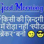 Free Hindi Good Morning Images for Whatsapp