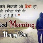Hindi Good Morning Pics for Boys