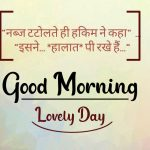 Good Morning Wallpaper for Whatsapp In Hindi Quotes