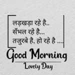 Free Hindi Quotes Good Morning Pics Download Free