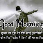 Good Morning Pics Images In Hindi