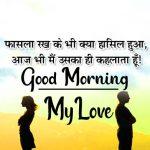 Good Morning Pics photo In Hindi