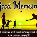 Good Morning Wallpaper Free In Hindi