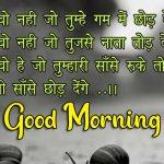 Good Morning Wallpaper Pics Download In Hindi