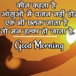 Good Morning Pics Download In Hindi