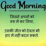 Good Morning Wallpaper Free Download In Hindi