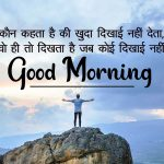 Hindi Good Morning Wallpaper for Facebook
