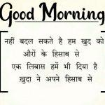Good Morning Wallpaper for Facebook- Whatsapp