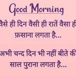 Best Hindi Good Morning Pics Images Download