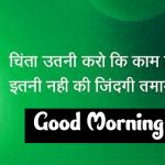 Good Morning Pics Images for Whatsapp