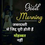 New Top Hindi Good Morning Pics Download