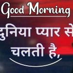 Good Morning Pictures Free Download