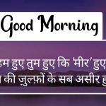 Hindi Shayari Quotes Good Morning Pics Download