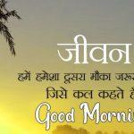 Hindi Life Quotes Free Good Morning Pics Images Downlaod