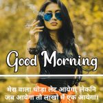 Good Morning Pics Pictures Download In Hindi
