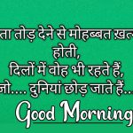 Best Hindi Quotes Free Good Morning Pics Images Download