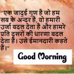 Good Morning Wallpaper With Hindi Quotes