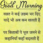 Free Hindi Good Morning Pics Download