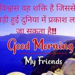 Good Morning Wallpaper for Facebook