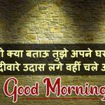 Good Morning Pics Wallpaper In Hindi