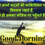 Good Morning Pics In Hindi Quotes
