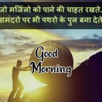 New Quotes In Hindi Good Morning Pics Download Free