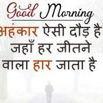 Hindi Good Morning Wallpaper HD Download